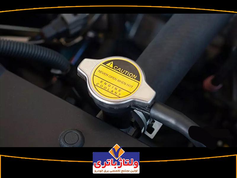 وظیفه درپوش رادیاتور (Radiator Cap) چیست؟|ولتاژ باتری