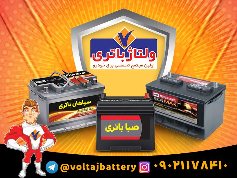 اطلاعاتی درمورد باتری ماشین |ولتاژ باتری